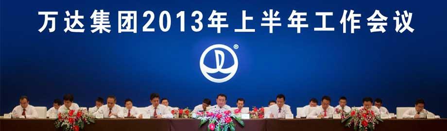 万达集团召开2013年上半年工作会议