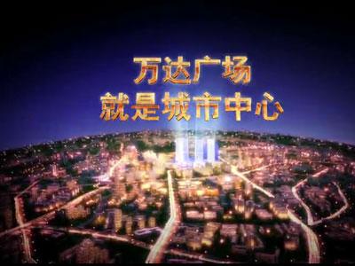 2013年万达广场宣传片