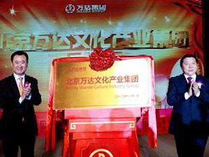 萬達文化產業集團揭牌儀式
