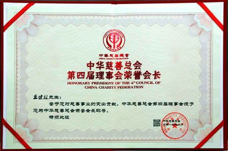 "Chairman Named ""Honorary President of China Charity Federation"""