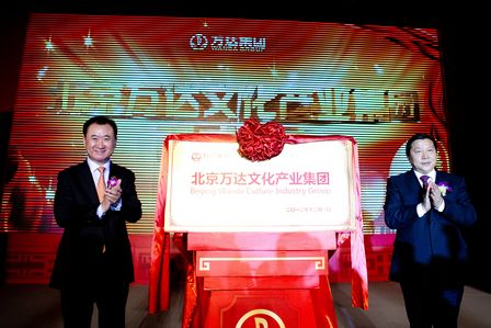Wanda Sets Up Culture Industry Group
