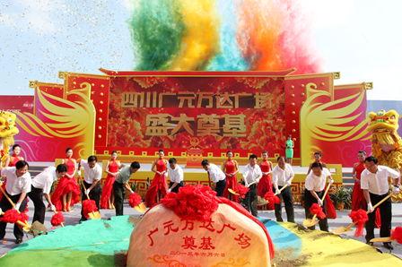 Guangyuan Wanda plaza breaks ground