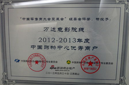 Wanda Cinema Line awarded as outstanding retailer