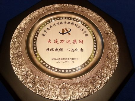 Wanda Group Awarded Poverty Relief Medal
