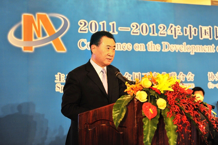 Wang Jianlin Spoke at the Conference on the Development of China's Private Economy