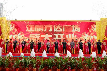 Jiangyin Wanda Plaza opens