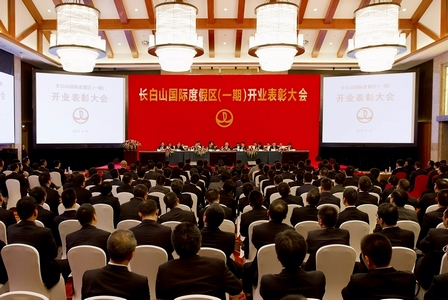 Commendation Meeting Held for Opening of Changbaishan International Resort