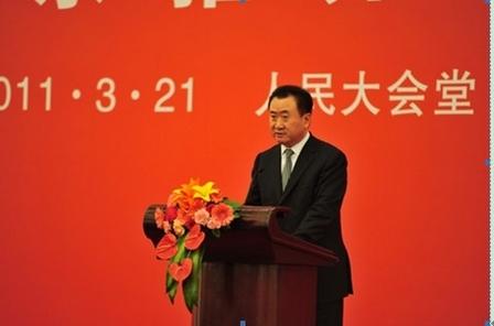 Chairman Wang Jianlin Spoke During the Promotion in Guangzhou