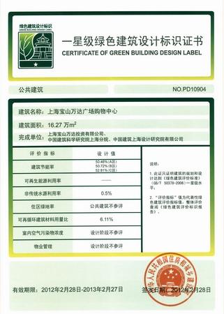 Wanda Plaza Wins Green Certificate