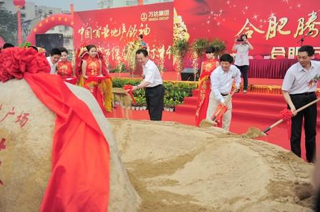 Ground-Breaking Ceremony Held for Wanda Plaza Hefei
