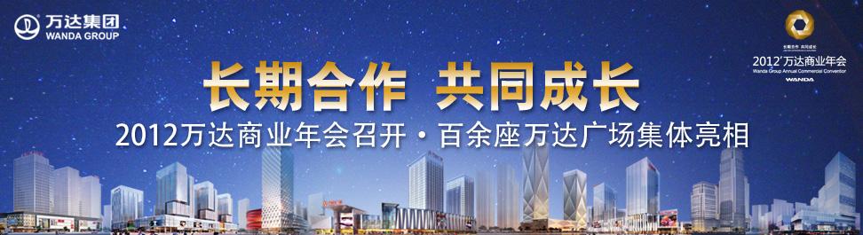 长期合作 共同成长——2012www.64222.com商业年会召开