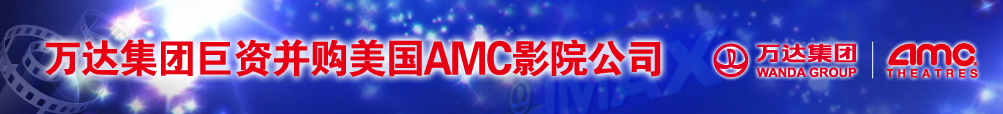 万达集团巨资并购美国AMC影院公司
