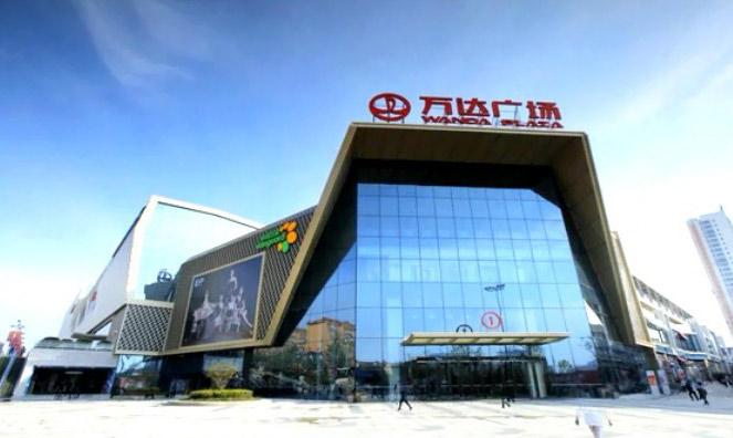 Wanda Group Introduction