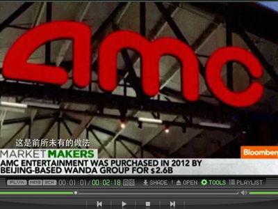 美国AMC计划上市融资4亿美元