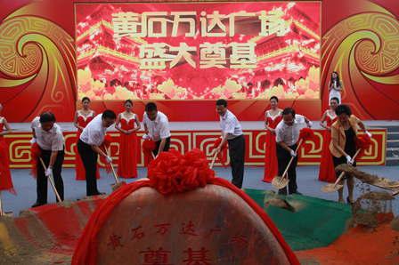 Huangshi Wanda Plaza breaks ground