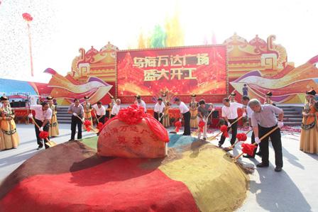 Wuhai Wanda Plaza stages groundbreaking ceremony