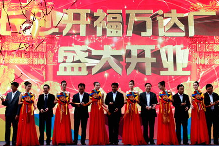 Changsha Kaifu Wanda Plaza celebrates grand opening