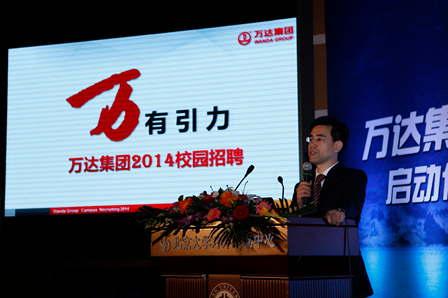 Wanda campus recruitment program kicks off in Beijing