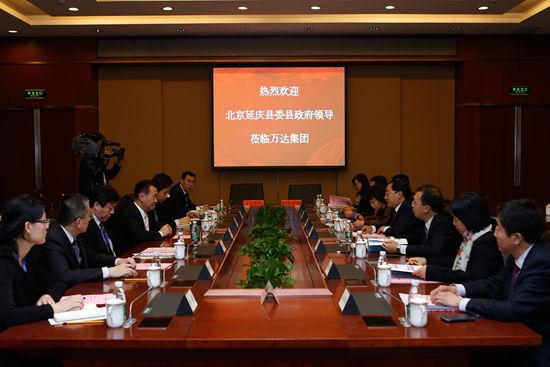 Wang Jianlin meets Yanqing Party Secretary