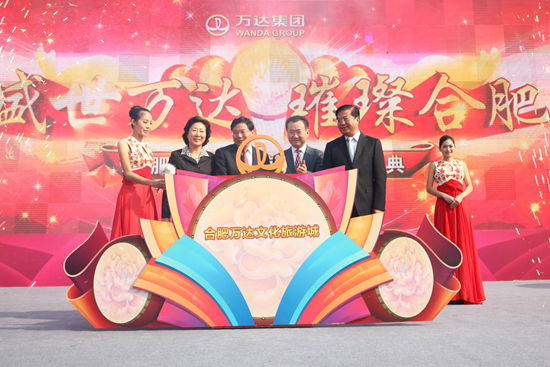 Hefei Wanda Cultural Tourism City breaks ground