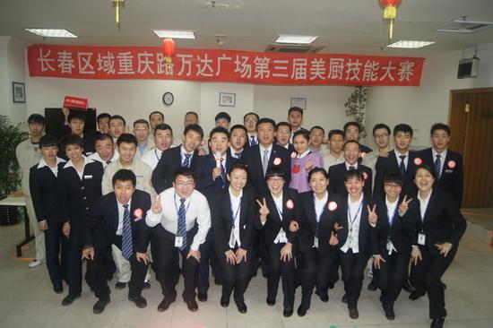 萬達長春重慶路商管公司辦廚藝大賽 了解美食文化增團隊意識