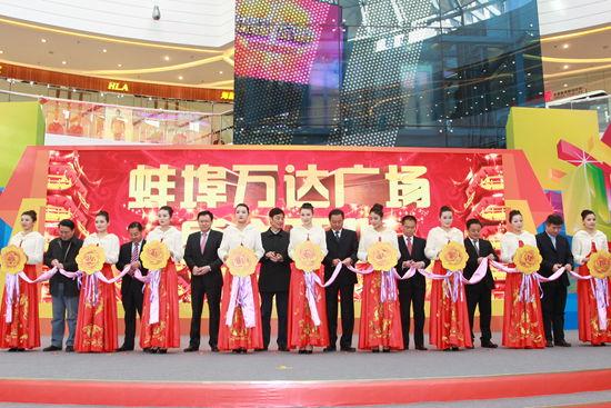 Wanda Plaza opens in Bengbu