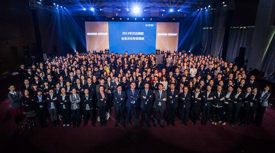 万达集团举行企业文化专员培训表彰会