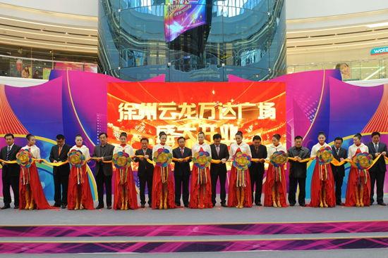 Xuzhou Yunlong Wanda Plaza grand opening