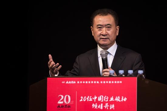 Wang Jianlin talks about Wanda's culture industry in Chengdu