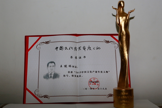 Wang Jianlin named China Culture Industry's Persons of the Year
