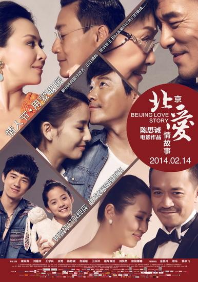 Wanda's Beijing Love Story hosts premiere ceremony