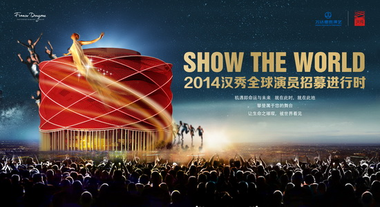 Han Show launches global talent recruitment drive