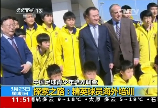 CCTV reports on Wanda's 'Future Football Stars' in Spain
