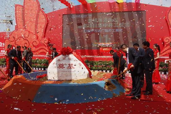 Groundbreaking ceremony held for Nantong Wanda Plaza
