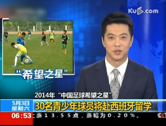 90 selected as finalists for Wanda 'China's Future Football Stars'