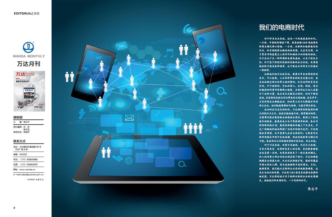 万达将创造不同于纯粹互联网企业的电商模式,成就我们的电商时代,一个