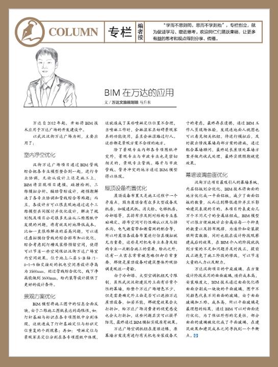 大连万达集团官方网站