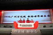 万达投资500亿元建广州万达文化旅游城