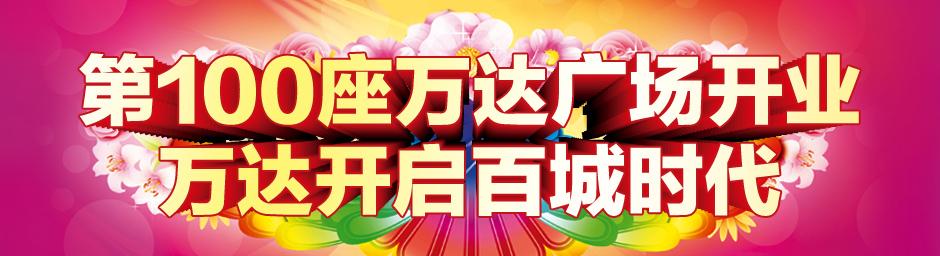 百座www.65688.com庆典