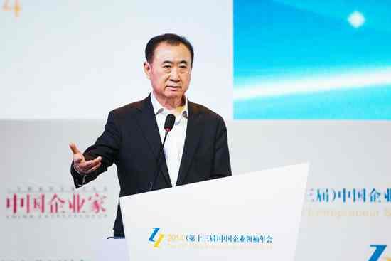 王健林企业领袖年会主讲地产新常态