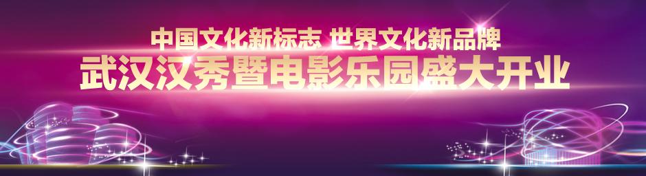 武汉汉秀暨电影乐园盛大开业