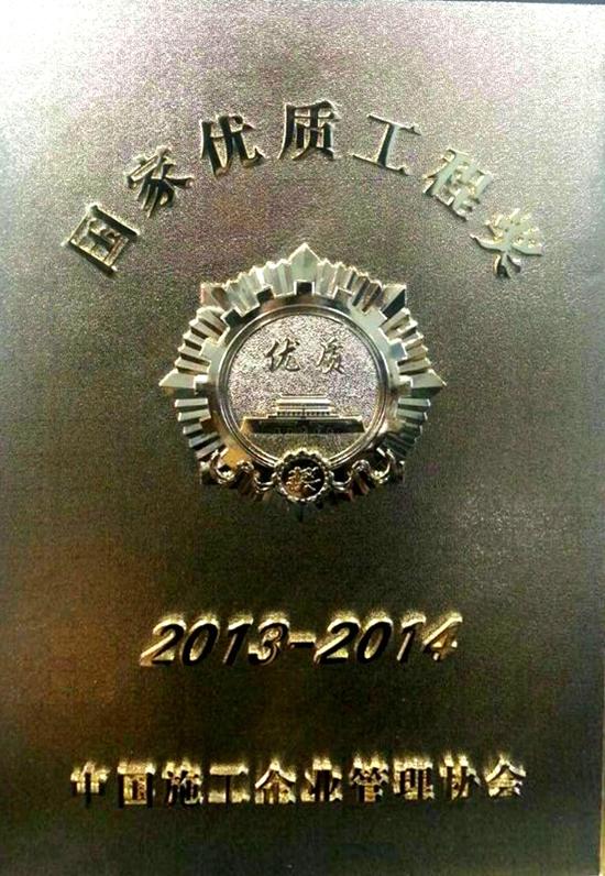 沈阳万达文华酒店荣获国家优质工程奖