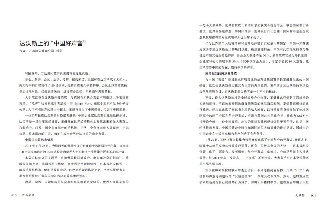 万达故事- 大连万达集团官方网站