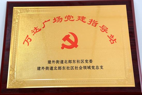 北京CBD商管将继续打造非公企业党建工作亮点 3月3日,北京CBD商管党员代表参加了由建外街道北郎东区组织召开的非公企业党建工作指导站、党支部授牌仪式暨党组织书记培训会议。 仪式上,主办方向北京CBD商管颁发了党建工作指导聘书,授党建工作指导站牌,北京CBD商管党组织党员代表做表态发言。 围绕公司发展实际,北京CBD商管主动建组织、强队伍、抓巩固、促发展,领导切实增强对各部门的指导,提倡员工艰苦奋斗、勤俭朴素的传统作风,树立非公企业党建工作新典型,打造非公企业党建工作亮点。今后,北京CBD商管公司将一如