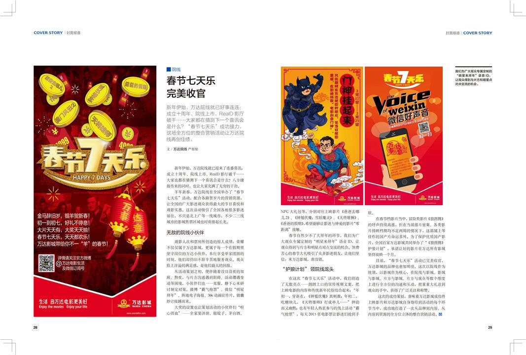 """""""春节七天乐""""活动中,我们创造了无数亮点——朗朗上口的宣传视频文案"""
