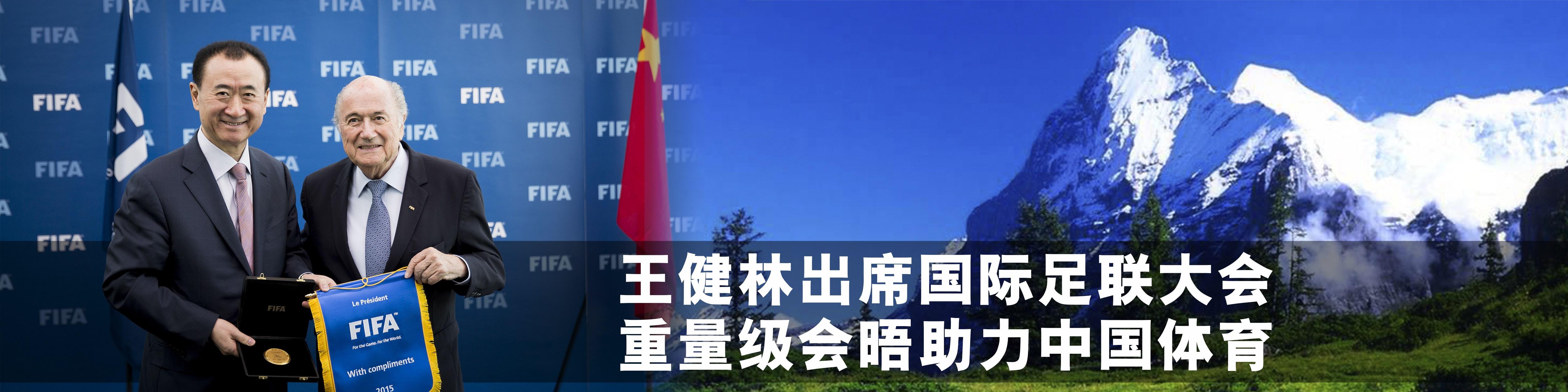 王健林董事长出席国际足联第65届大会