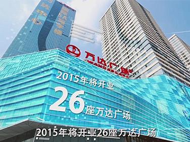 万达集团2015年宣传片