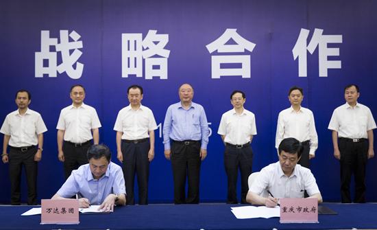 Wanda Group to invest 150bn yuan in Chongqing to build Cultural Tourism City and 28 Wanda Plazas