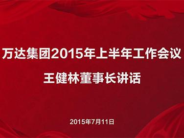 万达集团2015年上半年工作会议 王健林董事长讲话