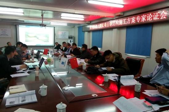 本次会议针对钢结构施工方案的安全性及可操作性